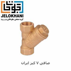 صافی 7 کیز ایران