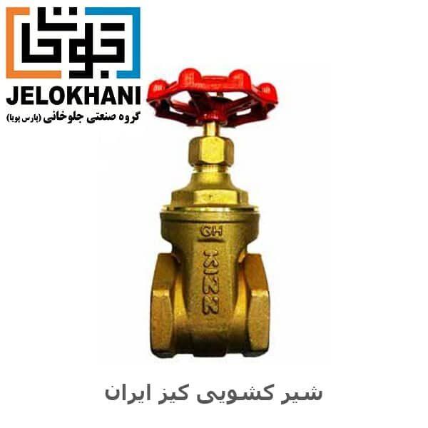 شیر کشویی کیز ایران