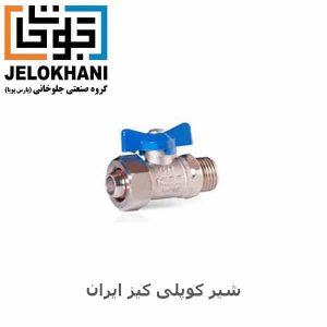 شیر کوپلی کیز ایران
