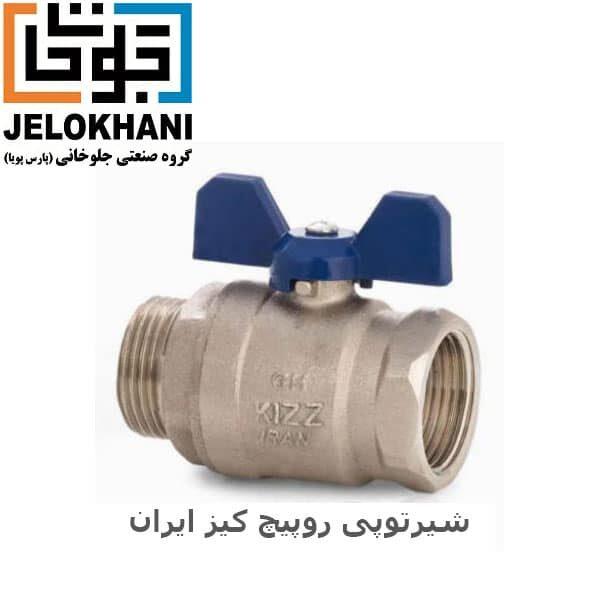 شیر توپی کلکتوری رو پیچ برنجی کیز ایران