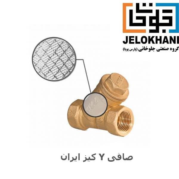 صافی Y کیز ایران