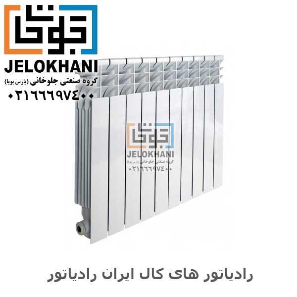 رادیاتور آلومینیومی ایران رادیاتور مدل اکو ECO 500