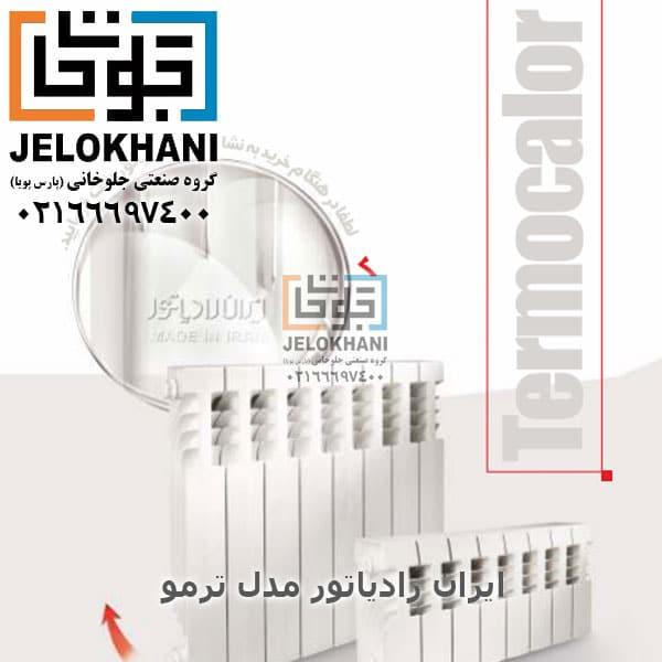 رادیاتور آلومینیومی ایران رادیاتور مدل ترمو TERMOCALOR