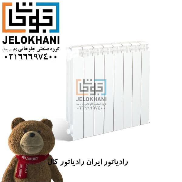 رادیاتور آلومینیومی ایران رادیاتور مدل کال KAL 500