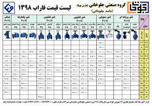 لیست قیمت فاراب 1398/08/21